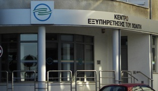 Cyprus Citizen Service Center
